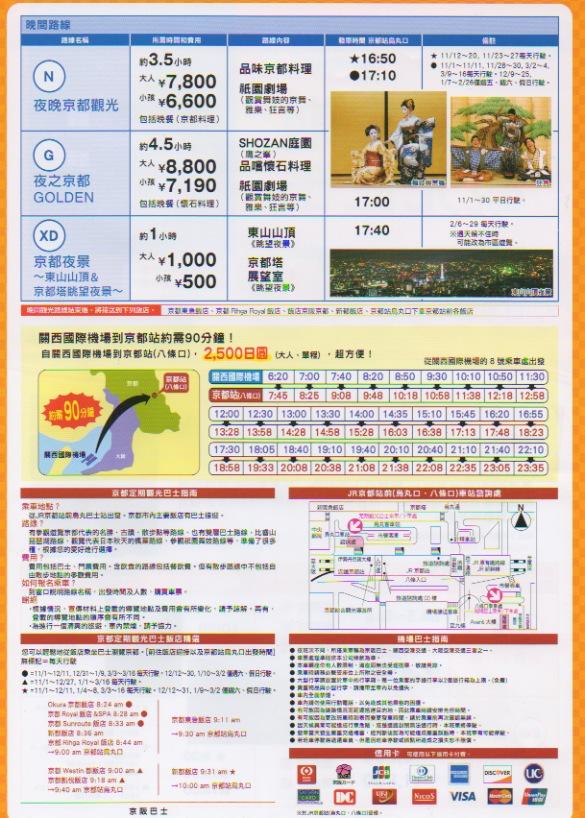 京都定期观光巴士讲中文了!