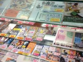 大黑屋:金券行撿便宜!日本折價票券店【新增店舖位置】