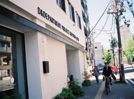 【購物】D&DEPARTMENT:永續設計才能陪我們一直走下去
