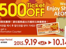 【AEONMALL 購物】 2015國慶雙十節優惠活動開跑!