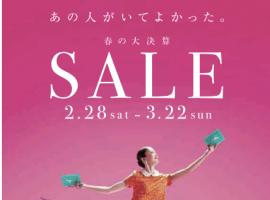 KOMEHYO 2015春日總決算SALE【名古屋 購物】