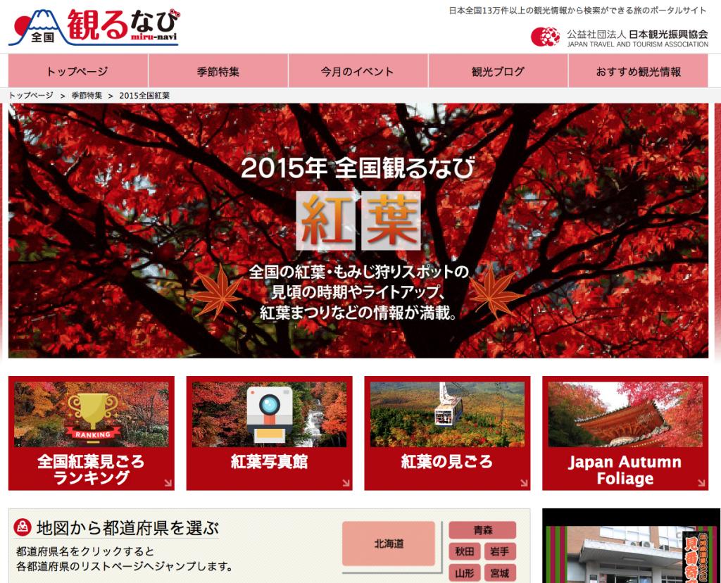 スクリーンショット 2015-10-13 11.16.50