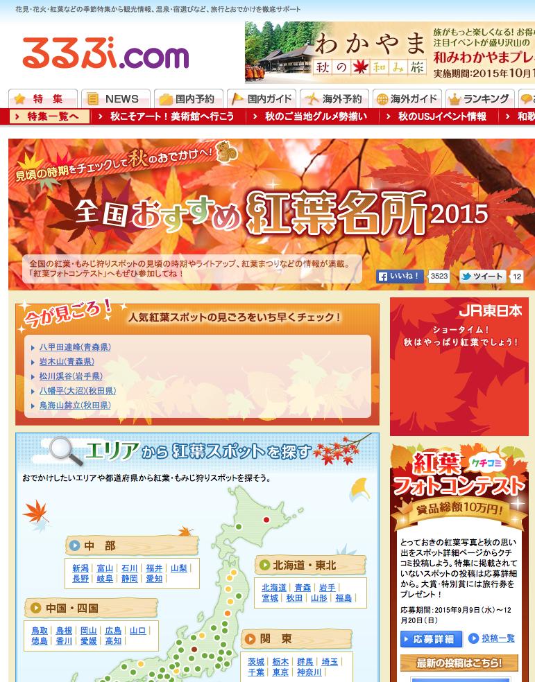 スクリーンショット 2015-10-13 11.25.28