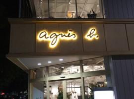 【購物】agnès b.銀座專門店全新開幕