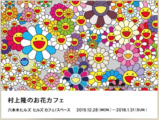 スクリーンショット 2015-12-14 16.33.13
