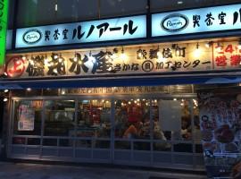 【美食】磯丸水産 歌舞伎町店
