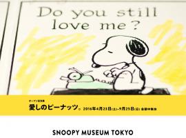 【東京史努比博物館】開幕日決定! 4月23日OPEN!公布購票方式
