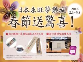 【購物】迎春特惠!AEONMALL2016年春節促銷活動