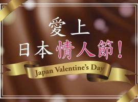 【購物】歡度完美的情人節  就從AEONMALL永旺夢樂城開始!