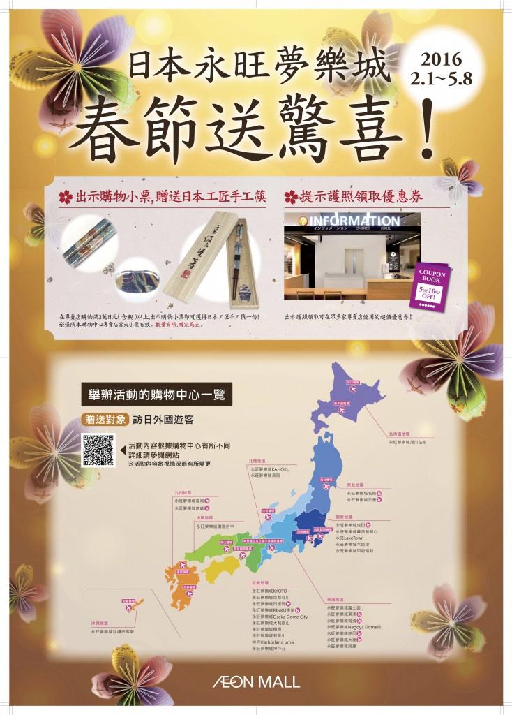 151221インバウンドポスター_春節インフォ(繁体字)ol