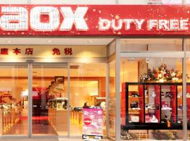 【購物】春節超級大優惠!快把Laox免稅店列入行程!