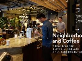 這真的是星巴克?!全新社區居家型態店 東京急展開