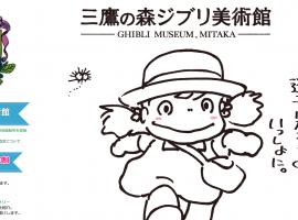 代買掰掰!吉卜力美術館今年暑假起實施記名式抽選制門票