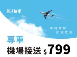 出國旅遊安心接送!第一快車機場接送期間限定769元優惠放送中!