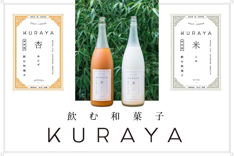 飲む和菓子_KURUYA