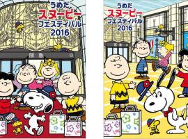 圖片來源:阪急梅田本店官方網站
