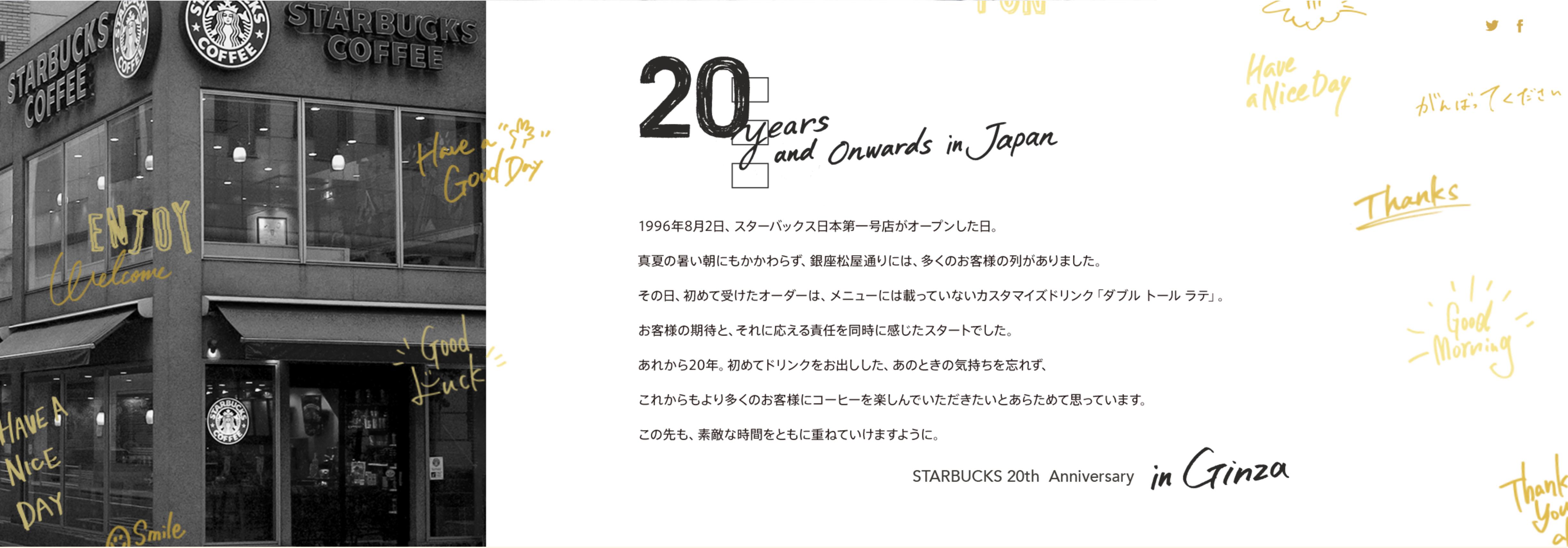 STARBUCKS 20th Anniversaries in Ginza_2_20160802