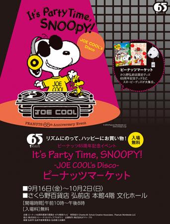 圖片來源:www.snoopy.co.jp