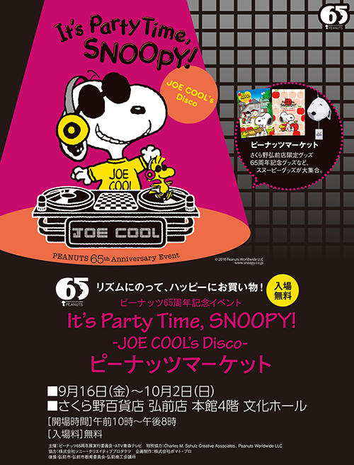 圖片來源:www.snoopy.co.jp
