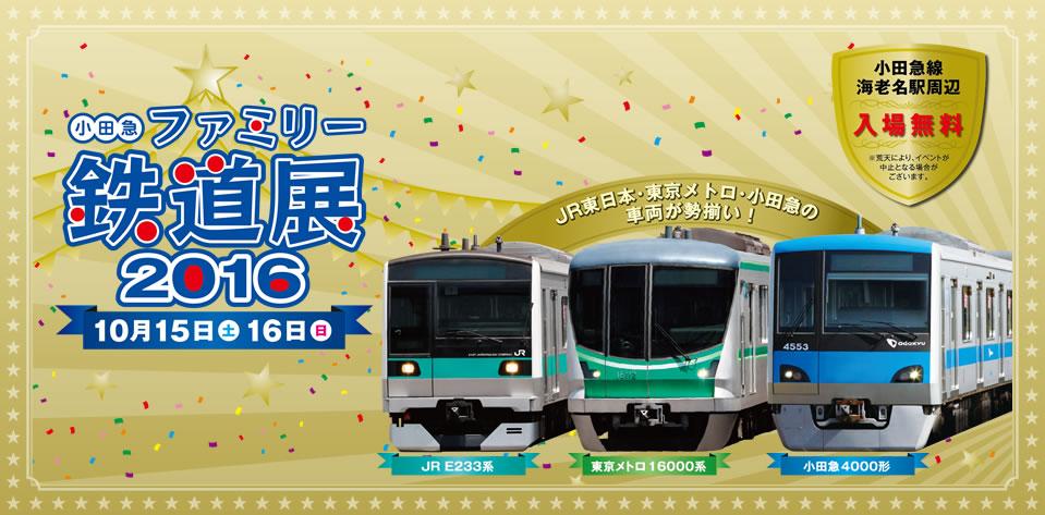 圖片來源:小田急電鐵官方網站