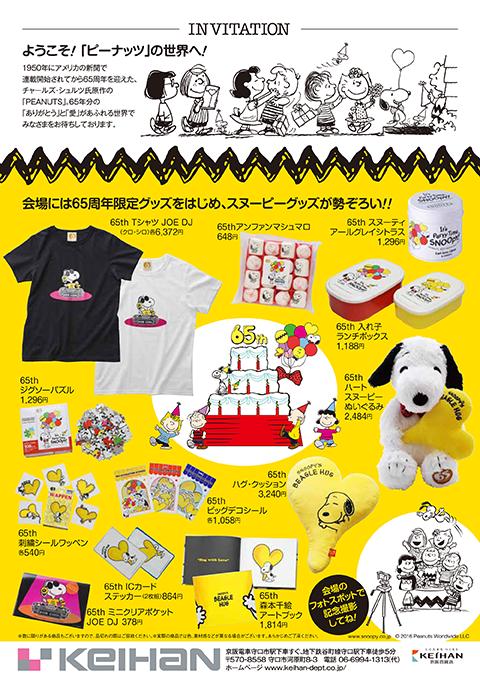 圖片來源:京阪百貨店守口店官方網站