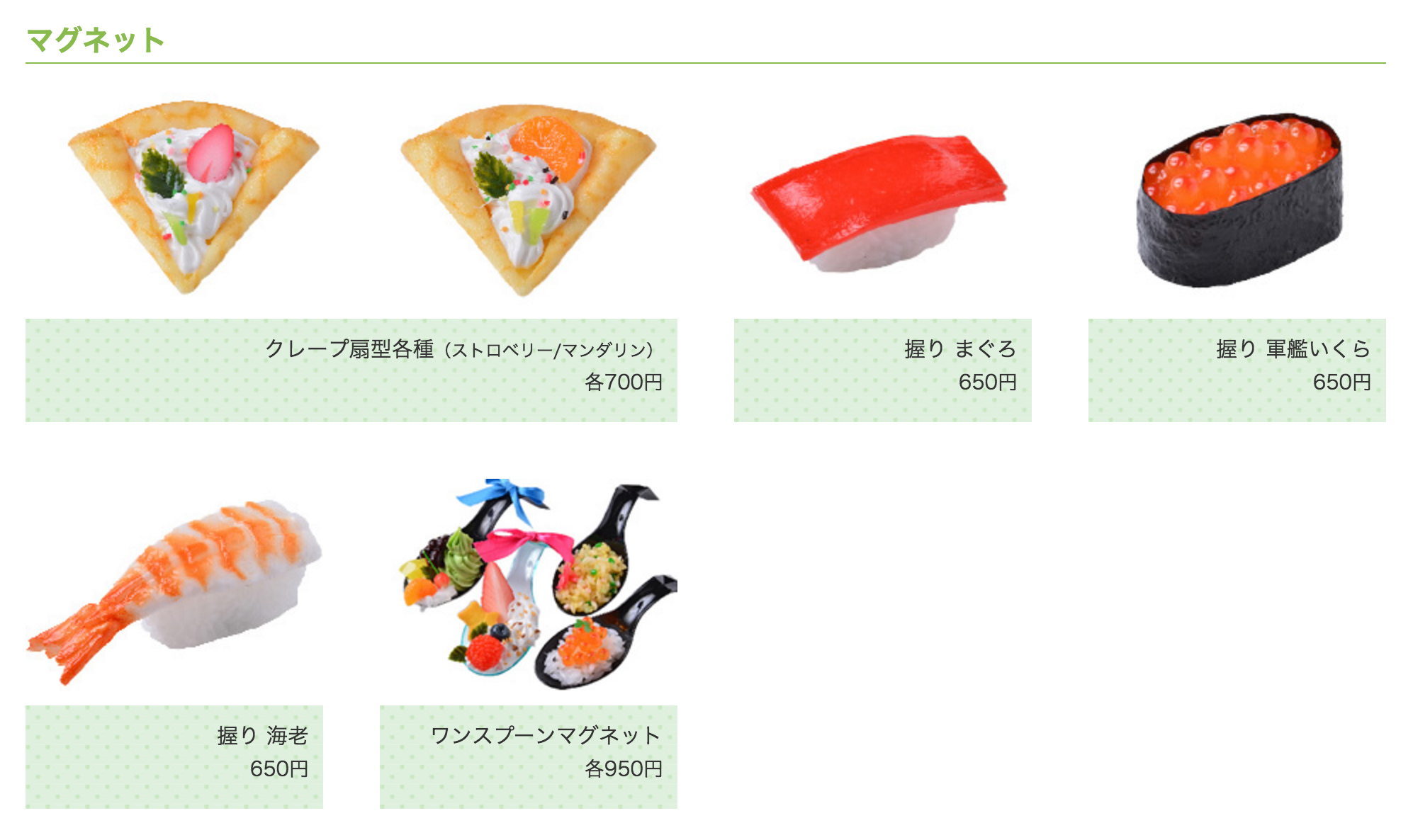 圖片來源:岩崎模型製造株式会社官方網站