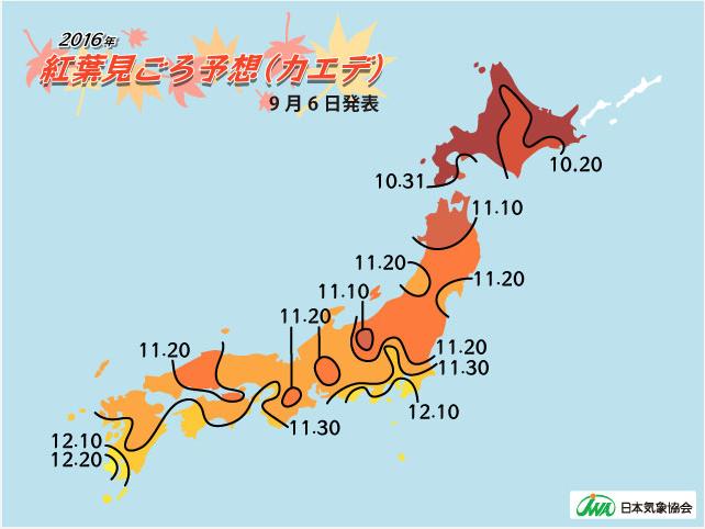 圖片來源:日本氣象協會官方網站