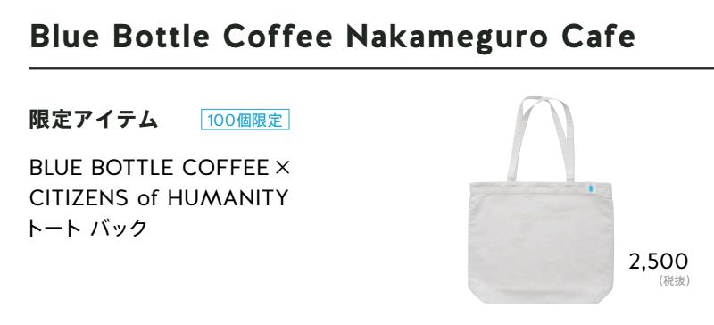 圖片來源:Blue Bottle Coffee Japan