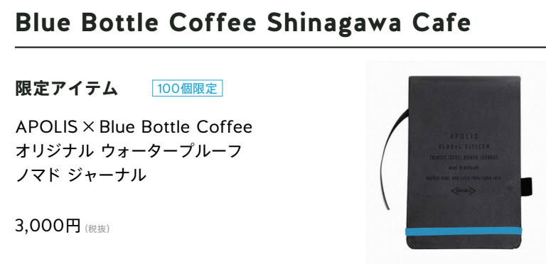 圖片來源:Blue Bottle Coffee Japan