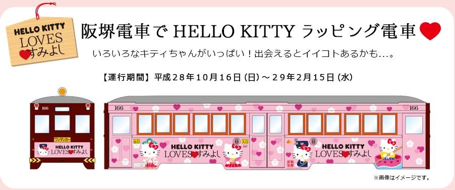 圖片來源:HELLO KITTY LOVES すみよし 特設ページ