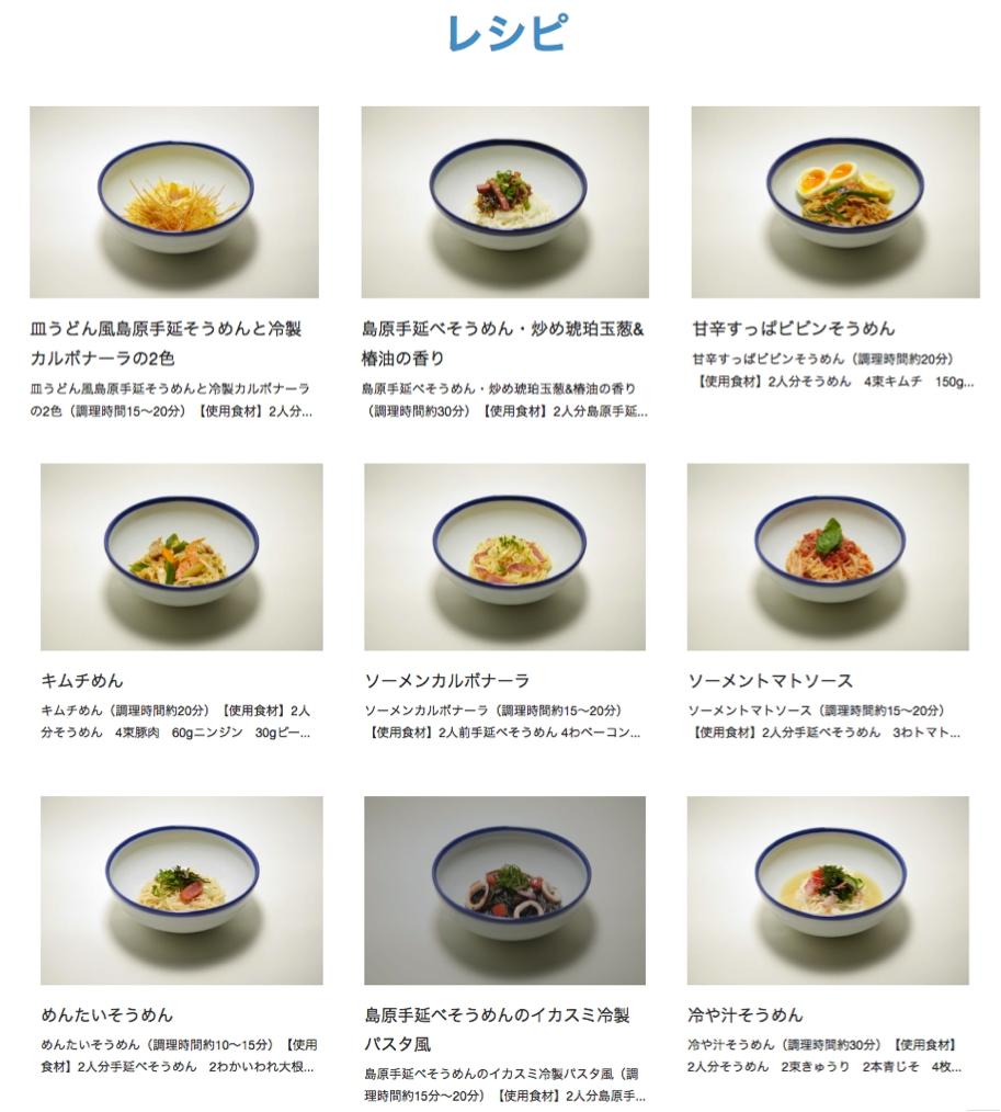圖片來源:南島原食堂官方網站
