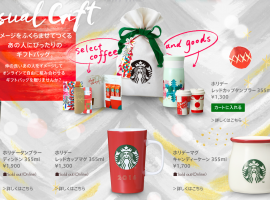 圖片來源:Starbucks Coffee Japan