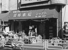 唐吉軻德的前身──竟然是個……(讓人誤以為是)賣贓貨的店?!