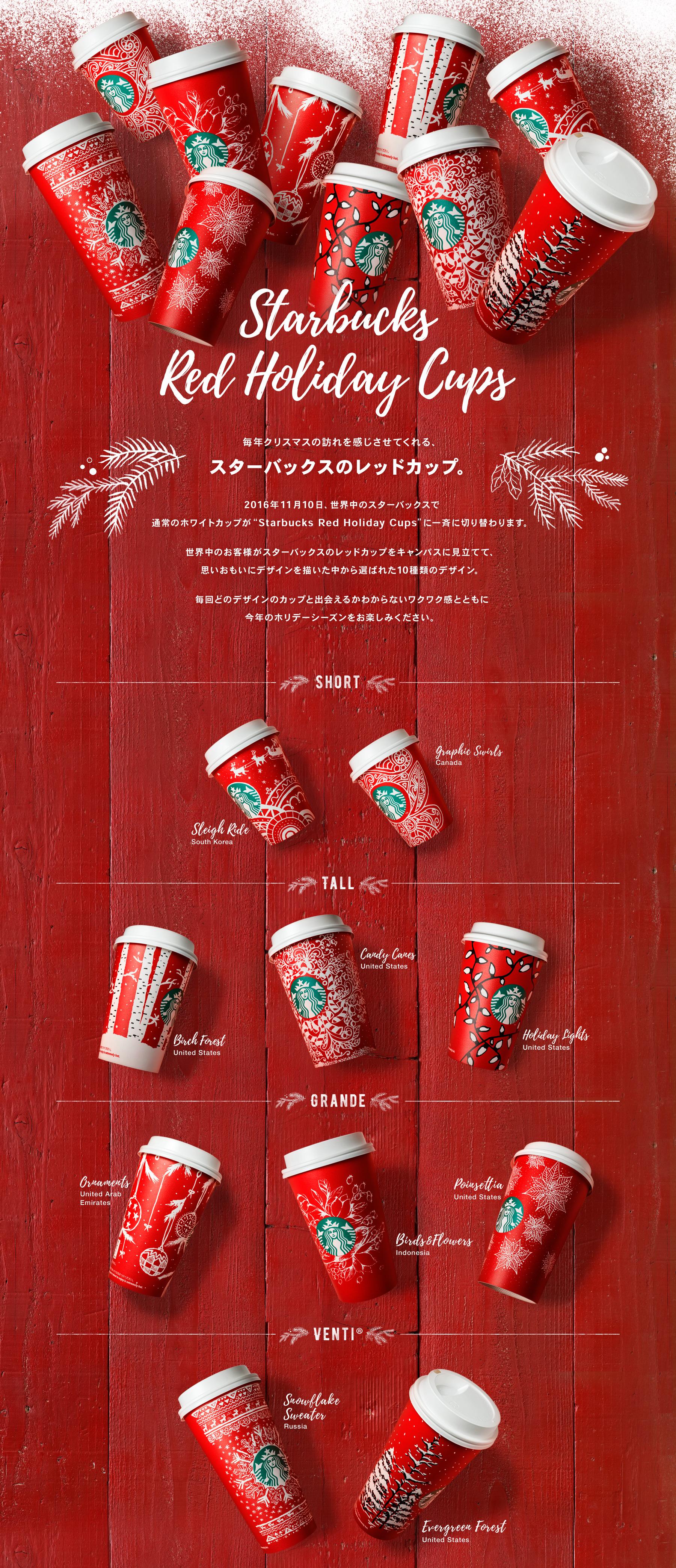 圖片來源:Starbucks Coffee Japan 官方網站