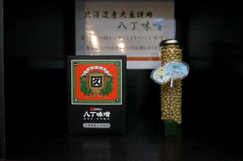 miso_031-1