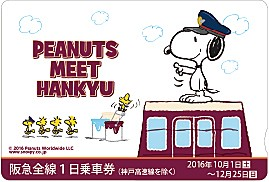圖片來源:© 2016 Peanuts Worldwide LLC