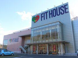 【FIT HOUSE東京八王子 購物】輕鬆入手物超所值的名牌物件