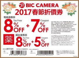 BIC CAMERA 2017春节折价券(电器+药妆)