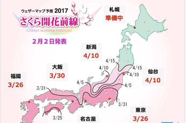 日本赏樱  2017年樱开花预测【随时更新】