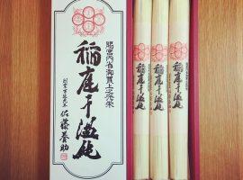 稻庭烏龍麵絕美口味!來自日本三大烏龍麵流派:佐藤養助