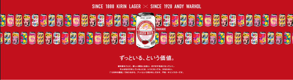 圖片來源:キリンビール・© / ® TM The Andy Warhol Foundation for the Visual Arts, Inc.