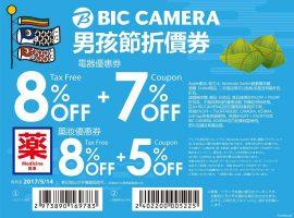 【日本必買 優惠券】下載BIC CAMERA電器藥妝折價券