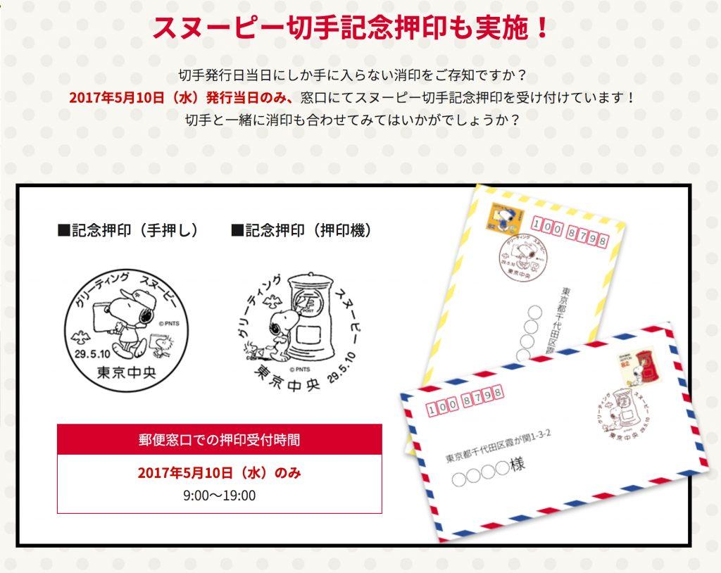 圖片來源:日本郵便株式会社官方網站