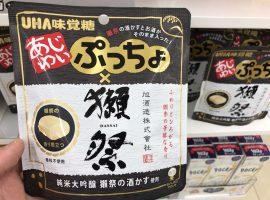 【日本必買零食】7-11限定販售!日本酒「獺祭」味覺糖