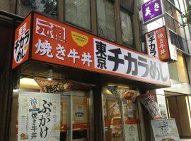【東京美食】燒牛丼!超便宜又美味「東京チカラめし」燒肉蓋飯