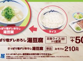 牛丼店「松屋」推出湯豆腐  控制熱量和糖值攝取的新選擇