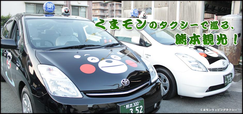圖片來源:第一交通のタクシー 熊本エリア 官方網站