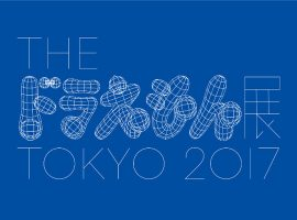 【六本木】2017年東京必看「THE 哆啦A夢展 TOKYO 2017」