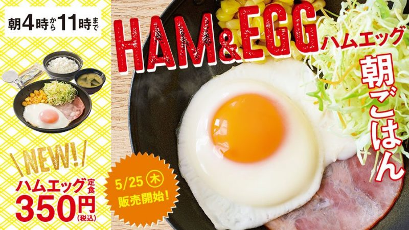 吉野家火腿蛋早餐定食系列復活!用熱騰騰的迷你平底鍋開啟一天的活力