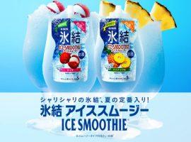 【期間限定】日本KIRIN推出招牌水果酒「冰結」夏日冰沙版!沁涼消暑爽快口感